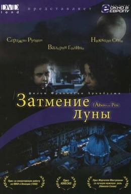Постер фильма Затмение луны (1998)