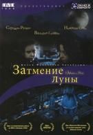 Затмение луны (1998)