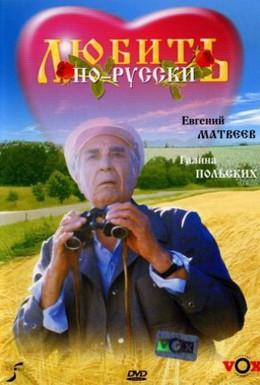 Постер фильма Любить по-русски (1989)