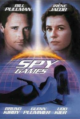 Постер фильма Шпионские игры, или История вершится ночью (1999)