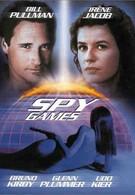 Шпионские игры, или История вершится ночью (1999)