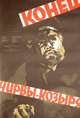 Постер фильма Конец Чирвы-Козыря (1957)