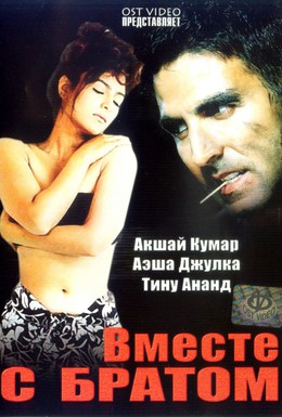 Постер фильма Вместе с братом (1994)