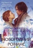 Новогодний романс (2003)
