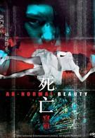 Анормальная красота (2004)