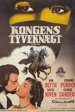Постер фильма Король и вор (1955)