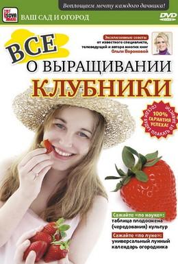 Постер фильма Все о выращивании клубники (2011)