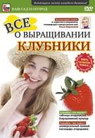 Все о выращивании клубники (2011)