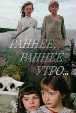 Постер фильма Раннее, раннее утро... (1983)