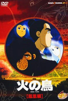 Постер фильма Жар-птица: Глава о Фениксе (1986)