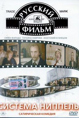 Постер фильма Система Ниппель (1990)