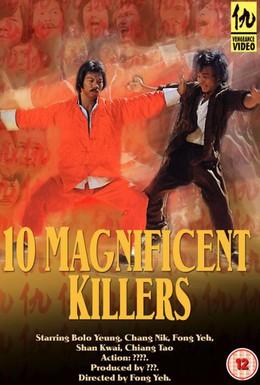 Постер фильма 10 великолепных убийц (1977)