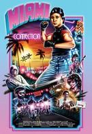 Связь через Майами (1987)