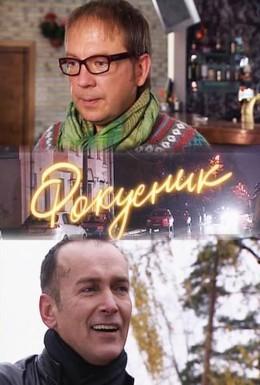 Постер фильма Фокусник (2010)
