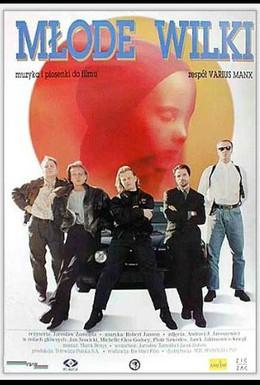 Постер фильма Молодые волки (1995)