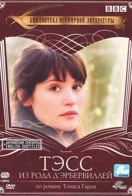 Постер фильма Тэсс из рода Д'Эрбервиллей (2009)