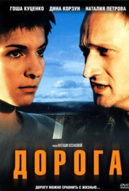 Постер фильма Дорога (2002)