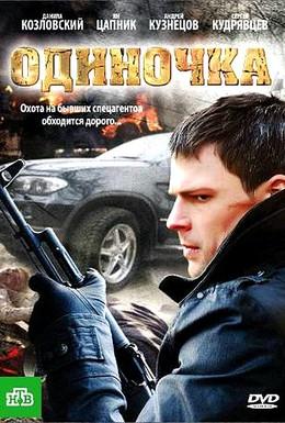 Постер фильма Одиночка (2010)