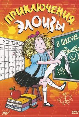 Постер фильма Приключения Элоизы (2006)