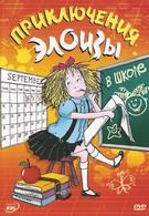 Приключения Элоизы (2006)