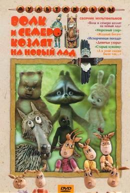 Постер фильма Волк и семеро козлят на новый лад (1975)