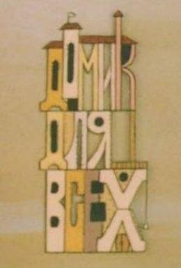 Постер фильма Домик для всех (1985)