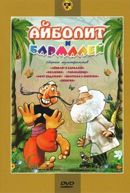 Постер фильма Айболит и Бармалей (1973)