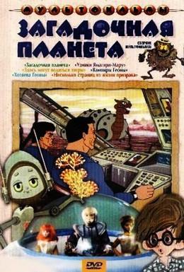 Постер фильма Узники Ямагири-Мару (1988)