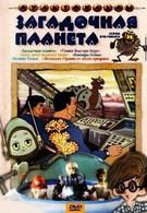 Узники Ямагири-Мару (1988)
