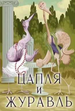 Постер фильма Цапля и журавль (1974)
