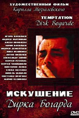 Постер фильма Искушение Дирка Богарда (2001)