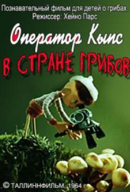 Постер фильма Оператор Кыпс в стране грибов (1964)