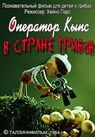 Оператор Кыпс в стране грибов (1964)