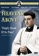 Небеса над нами (1963)