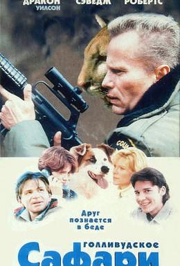 Постер фильма Голливудское сафари (1997)