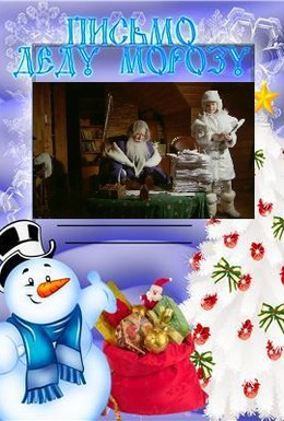 Постер фильма Письмо Деду Морозу (2009)