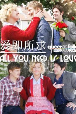 Постер фильма Всё, что тебе нужно – это любовь (2009)