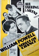 Улица удачи (1930)