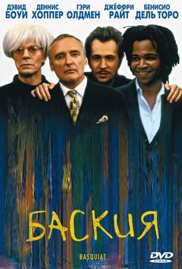Постер фильма Баския (1996)