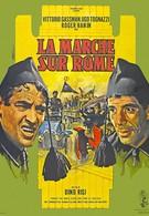 Поход на Рим (1962)