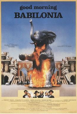 Постер фильма Доброе утро, Вавилон (1987)