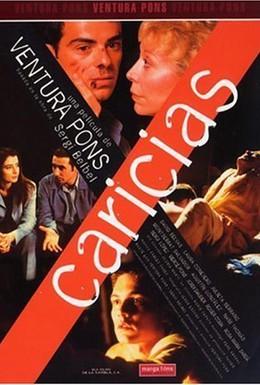 Постер фильма Ласки (1998)