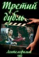 Третий дубль (1992)