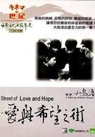 Улица любви и надежды (1959)