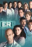 Скорая помощь (2004)