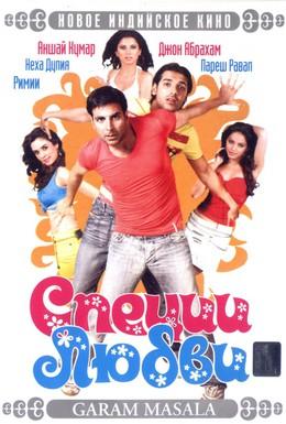 Постер фильма Специи любви (2005)