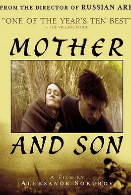 Постер фильма Мать и сын (1997)