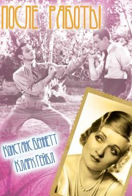 Постер фильма После работы (1935)