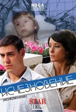 Постер фильма Исчезновение (2008)