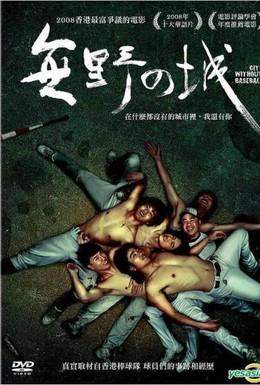 Постер фильма Город без бейсбола (2008)